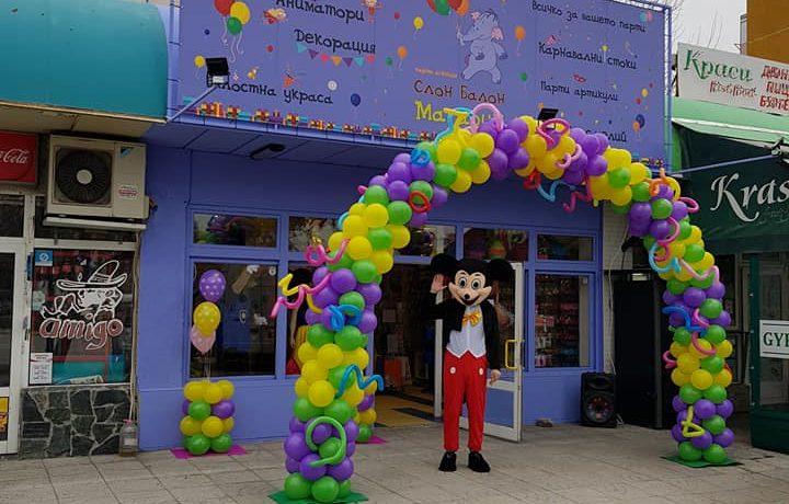 Парти магазин Слон-Балон