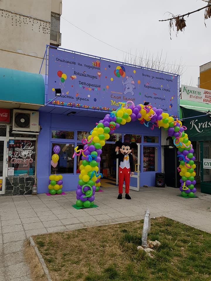 Отвори врати обновения парти магазин Слон-Балон …ще откриете всичко за вашето парти !!!