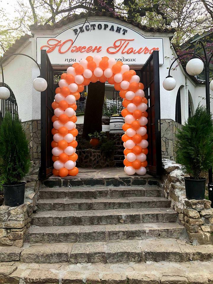 Арка от балони за откриването на ресторант Южен Полъх Бунарджика …