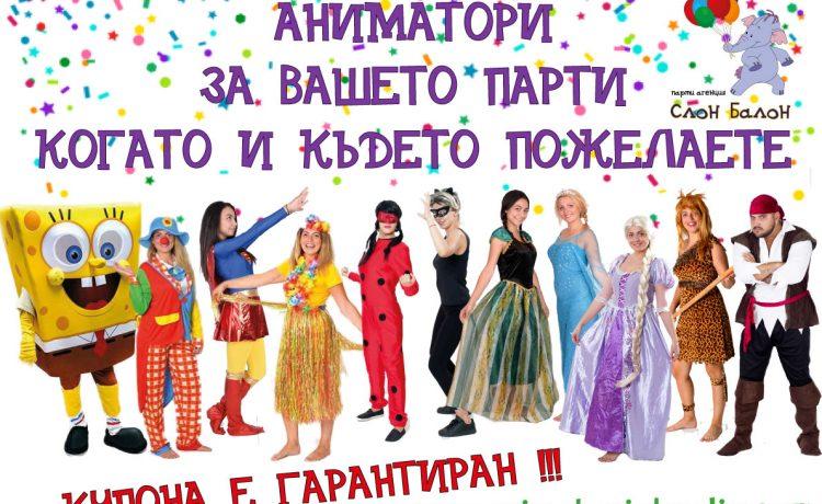 Аниматори  за Стара Загора