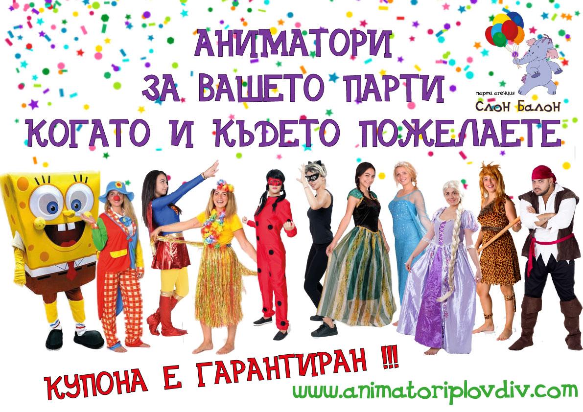Аниматорите на Слон- Балон вече и в Стара Загора … Предлагаме детски партита на избрано от клиента място ! Ако искате да подарите на детето си един незабравим рожден ден ,не се чудете и аниматорите на Слон-Балон потърсете !!!