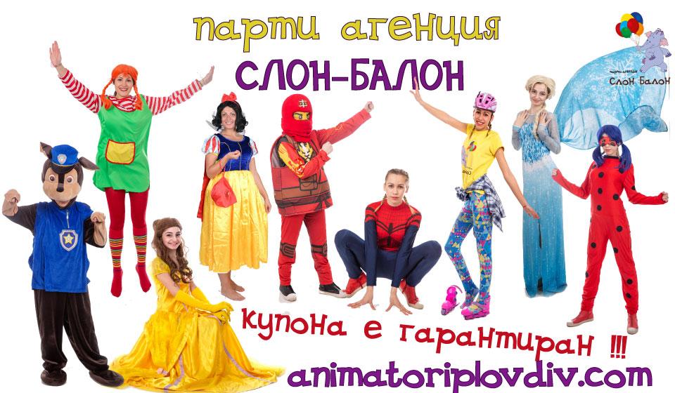Искате децата ви да се забавляват от сърце … за най-веселите игри на парти агенция Слон-Балон се обади !!!