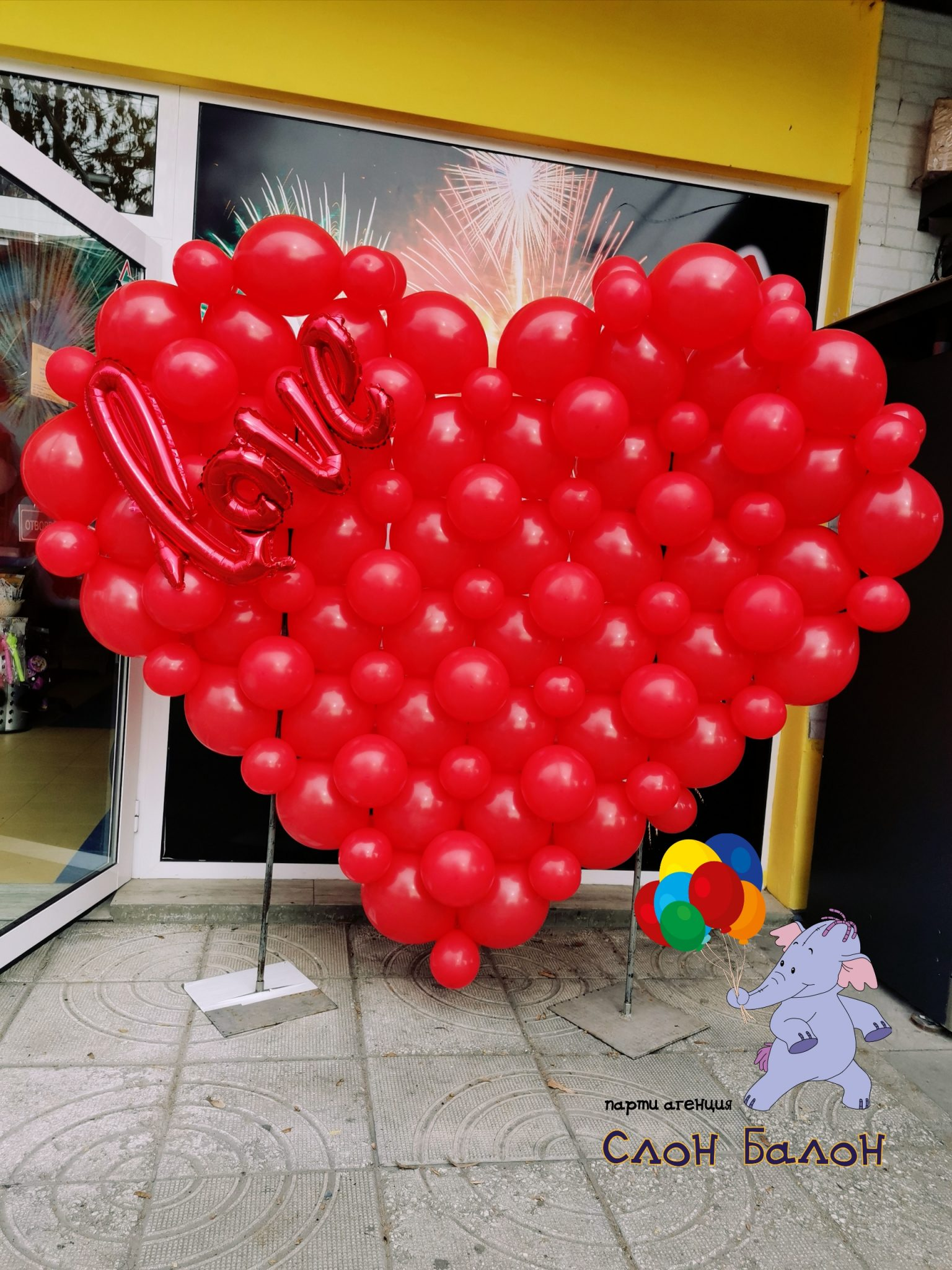 Факт : Около 73 %от мъжете купуват цветя за Св. Валентин 💐 ✅Бъдете оригинални и изберете страхотна балонена украса, за да изненадате любимата жена ❣🎈❣ Очакваме ви в жк Тракия Парти магазин Слон-Балон 📱0876272825
